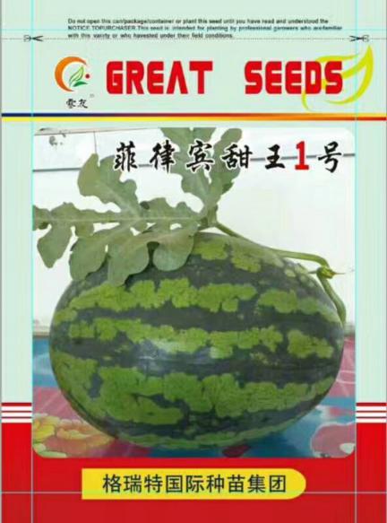 睢阳属早熟有籽西瓜品种