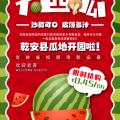 吉林省-松原市-乾安县瓜农樊永辉