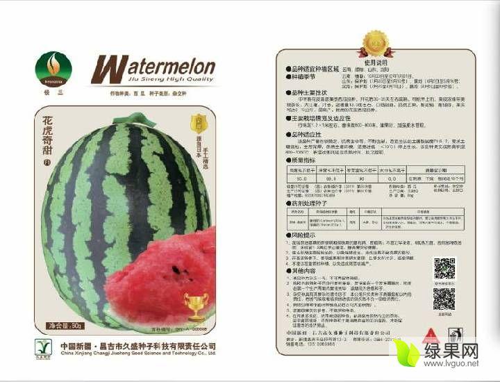 花虎奇甜甜王西瓜品種 楊億瓜果貿易有限公司